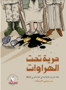 Arab-report-cover-Ar